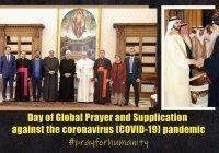 ОАЭ запустили «Молитву за человечество»