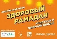 Онлайн-марафон «Здоровый Рамадан» близится к завершению!