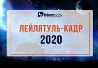 Когда наступит ночь Предопределения в 2020 году?