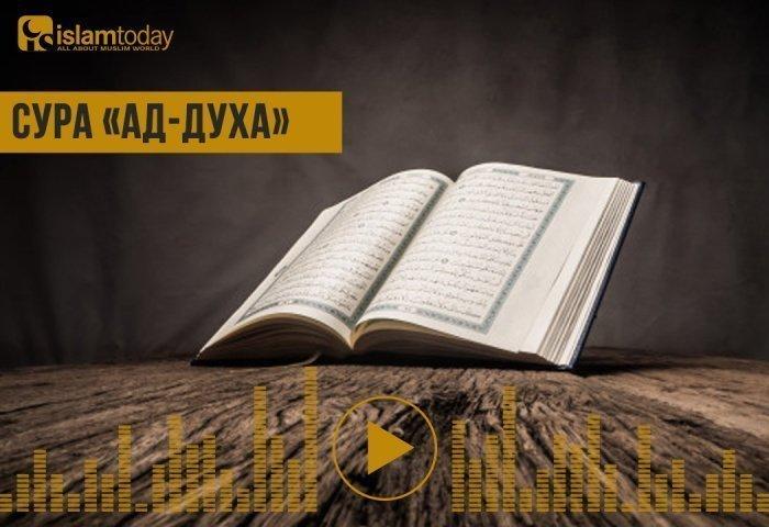 Заучиаем суру «Ад-Духа». (Источник фото: freepik.com)