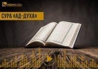"""Заучиваем суру """"Ад-Духа"""" в Рамадан (транскрипция+перевод)"""