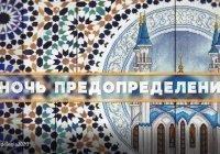 «Хузур ТВ» и радио «Азан» подготовили специальные программы в честь ночи Предопределения