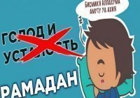 Как справиться с голодом и усталостью в последние дни Рамадана. 7 супер-советов