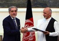 Президент и экс-премьер Афганистана подписали соглашение о разделе власти