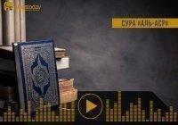 """Заучиваем суру """"Аль-Аср"""" в Рамадан (транскрипция+перевод)"""
