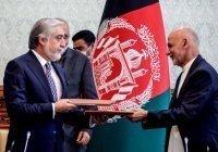 Россия, Иран, Китай и Пакистан опубликовали заявление по соглашению афганских лидеров
