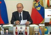 Путин оценил влияние пандемии коронавируса на ЕАЭС
