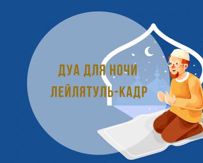 Дуа для ночи Ляйлятуль-кадр (ночи Предопределения)