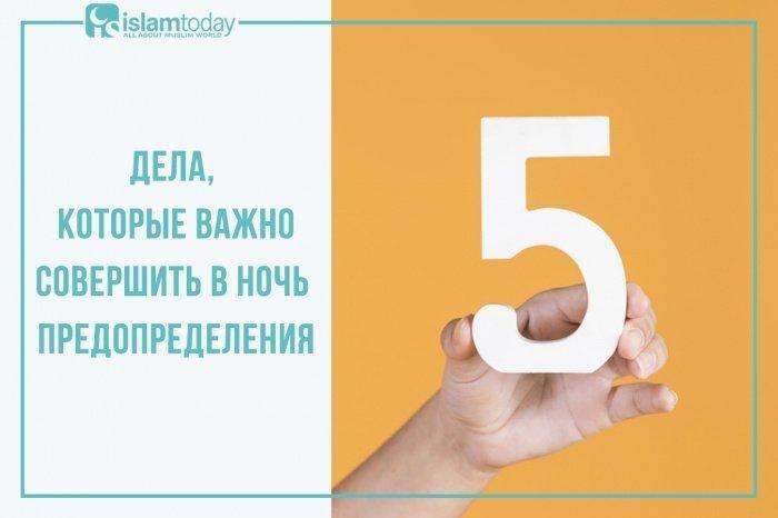 Дела, которые важно совершить в Ночь Предопределения. (Источник фото: freepik.com)
