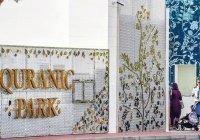 В Дубае открылся Парк священного Корана
