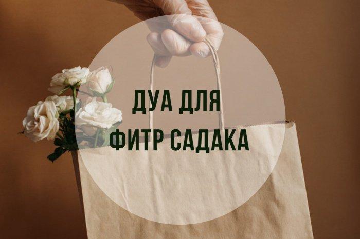 Дуа дня: что следует произносить при выплате фитр садака?