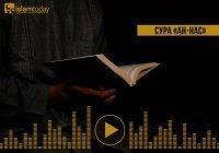 """Заучиваем суру """"Ан-Нас"""" в Рамадан (транскрипция+перевод)"""