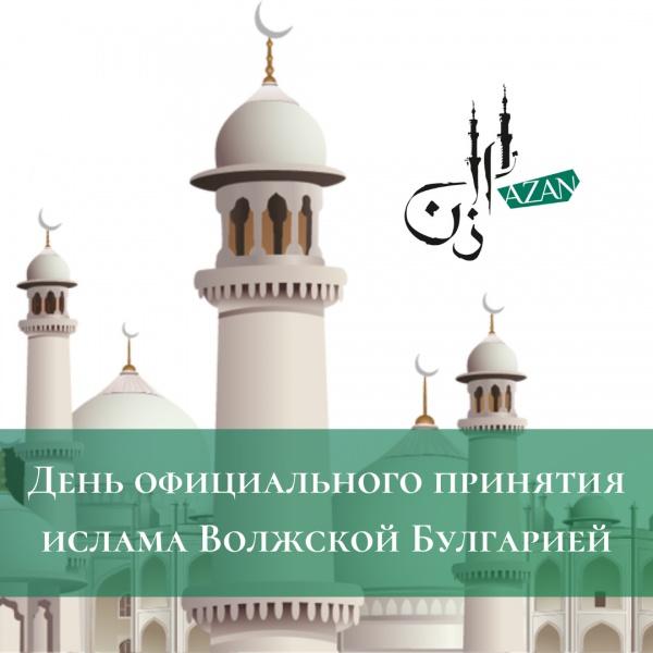 Радио «Азан» подготовило специальные выпуски программ.