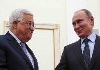 Аббас попросил Путина провести в Москве конференцию по ближневосточному урегулированию