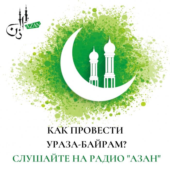 Тематические выпуски программ от радио «Азан».