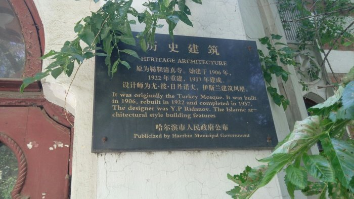 Табличка на здании мечети