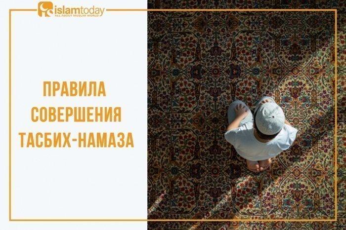 Правила совершения тасбих-намаза. (Источник фото: freepik.com)