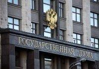 Госдума одобрила освобождение религиозных организаций от налогов