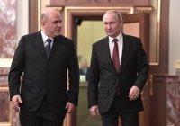 Путин и Мишустин поздравили мусульман России с Ураза-байрам