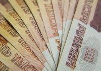 На поддержку регионов выделили 100 млрд рублей