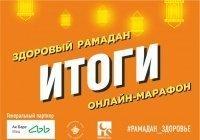 Онлайн-марафон «Здоровый Рамадан»: итоги