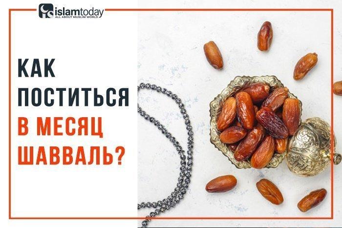 О дополнительном шестидневном посте в Шавваль. (Источник фото: freepik.com)
