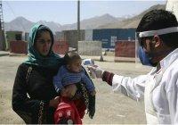 В Афганистане число заразившихся COVID-19 превысило 11 тысяч