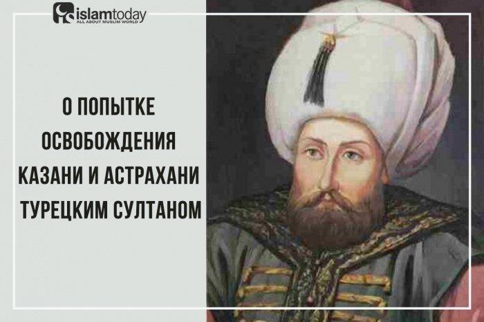 Султан Селим II