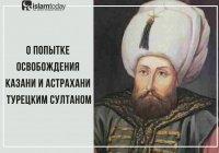Проект Волго-Донского канала: как турецкий султан Селим пытался освободить Казань и Астрахань