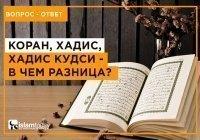 Разница между Кораном и хадисом Кудси. Важно знать!