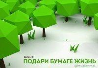 ДУМ РТ объявило о начале новой благотворительной акции