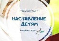 Новая программа для детей на радио «Азан»