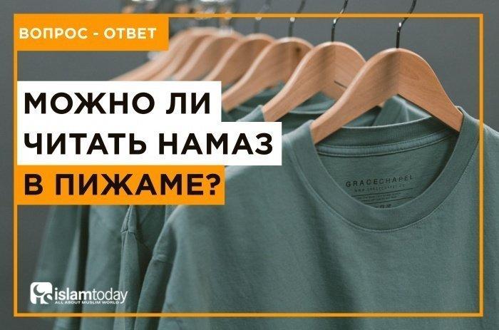 В какой одежде читать намаз? (Источник фото: unsplash.com)