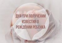Если узнал о рождении ребенка: дуа за новорожденного
