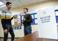 День голосования по поправкам в Конституцию объявлен выходным
