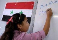 20 тысяч школьников изучают русский язык в Сирии