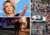 Захарова назвала события в США «американской трагедией» сегодняшнего дня