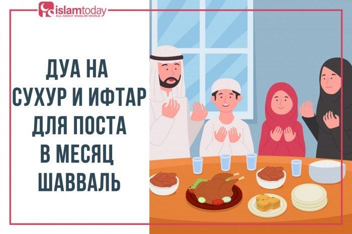 Как правильно делать намерение на пост в месяц Шавваль?