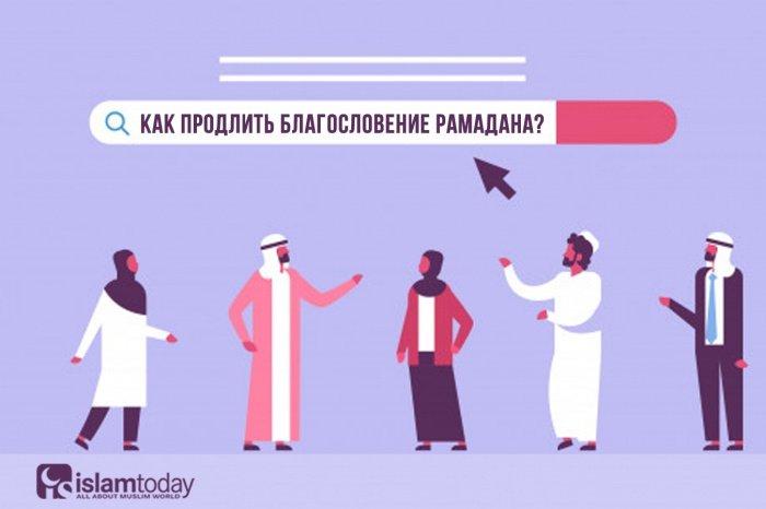 Как продлить благословение Рамадана? (Источник фото: freepik.com)