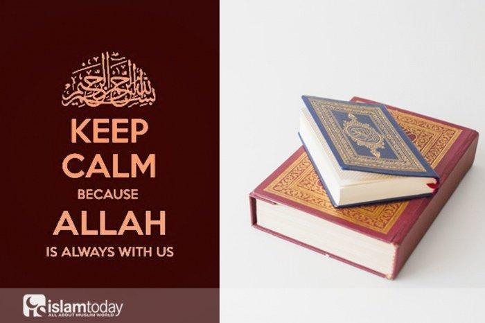 Сохраняйте спокойствие и верьте в Аллаха