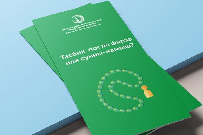 Приобрести буклет можно в фирменном магазине ИД «Хузур» в Казани.