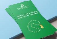 ИД «Хузур» ДУМ РТ выпустил буклет «Тасбих: после фарза или сунны-намаза?»