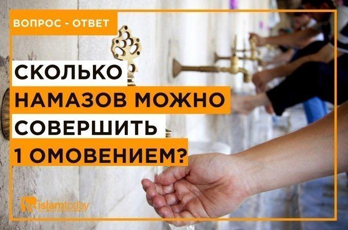 Нужно ли обновлять омовение перед каждым омовением? (Источник фото: yandex.ru)
