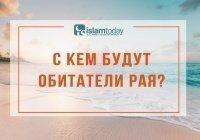 С кем будет женщина в Раю, если ее муж окажется в Аду?