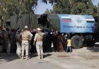 Россия доставила более тонны продуктов в сирийский поселок
