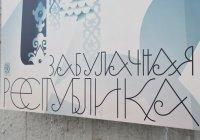 «Забулачная республика»: каким был «серебряный век» татар?
