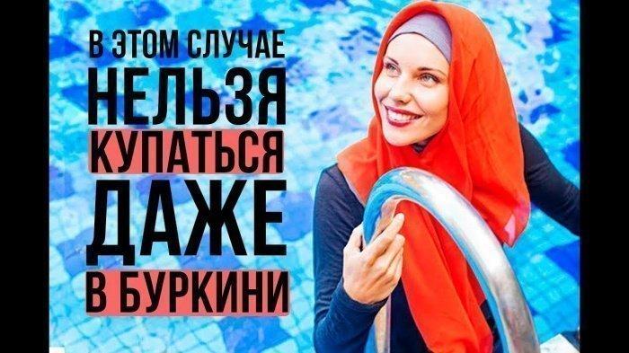 Мусульманке в этом случае нельзя купаться даже в буркини