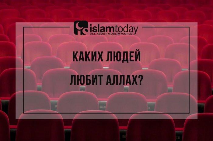 Кого любит Аллах? (Источник фото: unsplash.com)