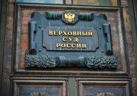 Верховный суд РФ оставил без изменения приговор членам татарстанской ячейки «Хизб ут-Тахрир»