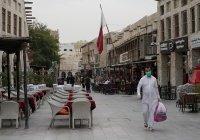 Катар начинает снятие ограничений, связанных с коронавирусом